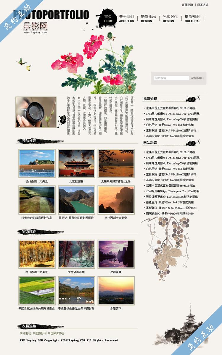 摄影网页设计制作作业