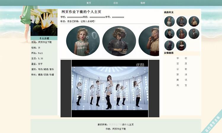 个人主页网页设计作业仿新浪微博简单3页面作品