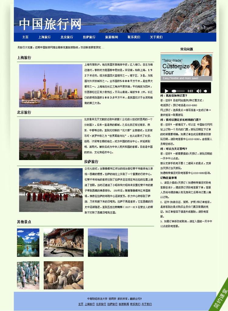 蓝色大气中国旅游题材html静态网页设计作业成品