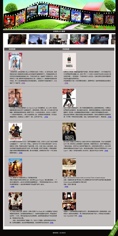 电影题材学生网页设计制作作业成品