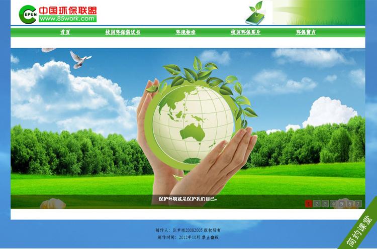 大学生环保题材网页设计作业成品