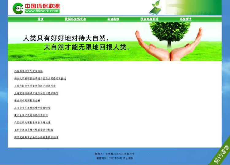 静态html网页设计制作作业模板