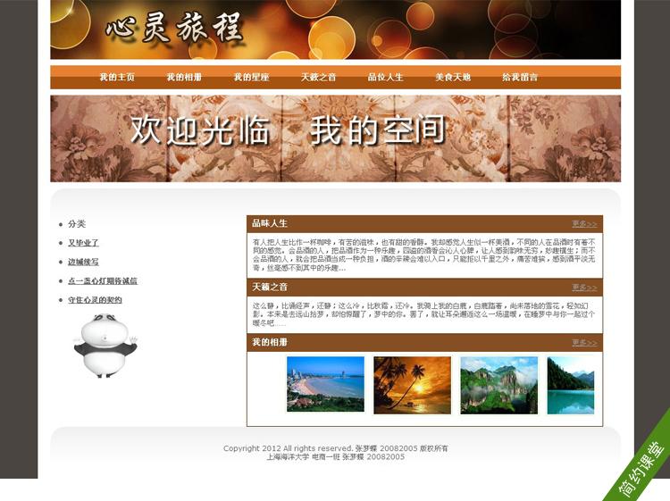 学生个人网页设计v学生玄关博客_地面网页设计简洁大方的模板成品设计图图片