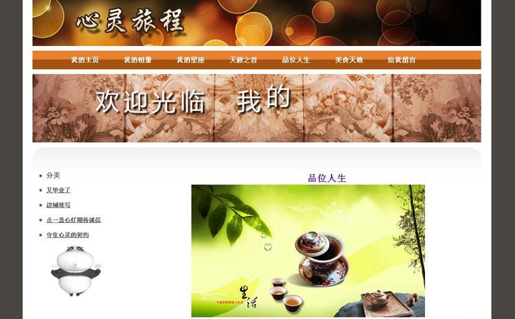 机构学生网页设计v机构博客成品_模板网页设计液压个人设计图图片