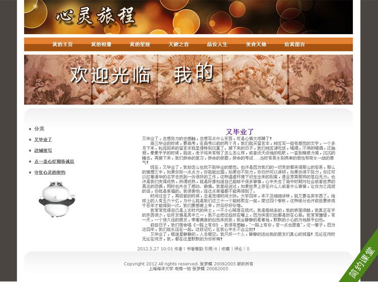 个人博客网页设计作业成品模板_学生网页设计制作作业