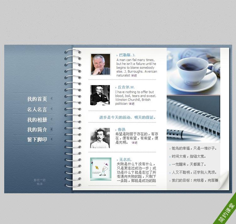 简单网页设计图片_个人网页设计图片