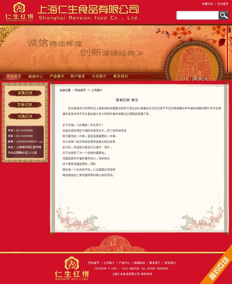 大学生课程网页制作作业模板