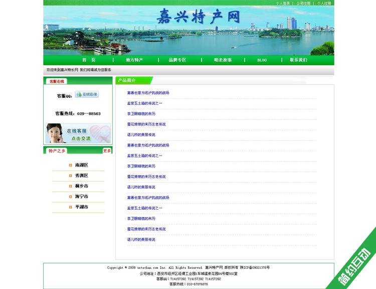 精品作业 家乡类网页设计作业   本模板为家乡特产旅游 网页制作成品