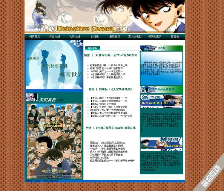 动漫题材大学生网页设计作业成品 html静态网页制作