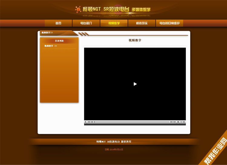 简单学生网页设计作业成品模板,dw网页制作作业成品