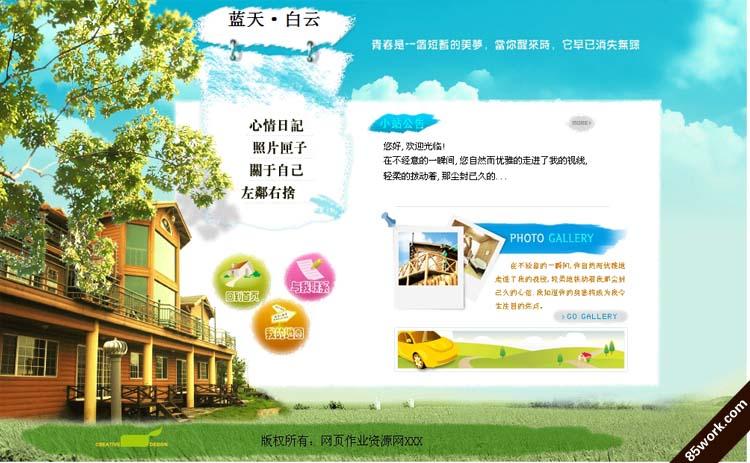 蓝天白云学生个人主页网页设计作业成品模板 html网页