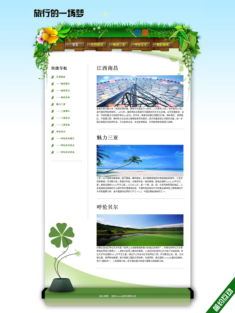 旅游静态学生网页设计作业成品