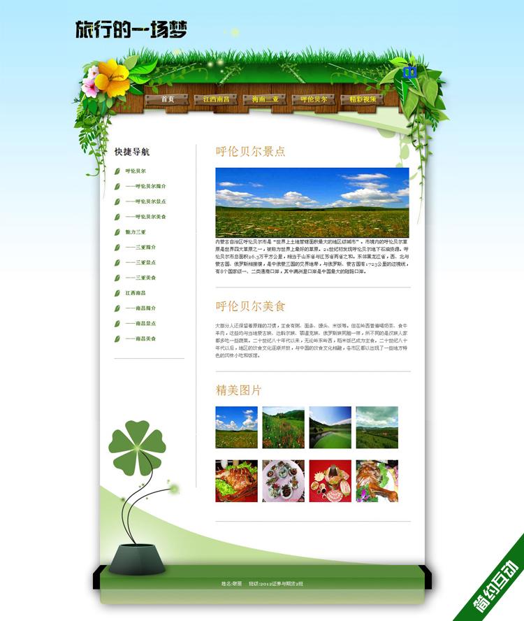 旅游学生网页设计作业成品,               1826816020  旺旺:简约课