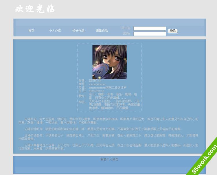 蓝色清新简单个人网页设计作业成品