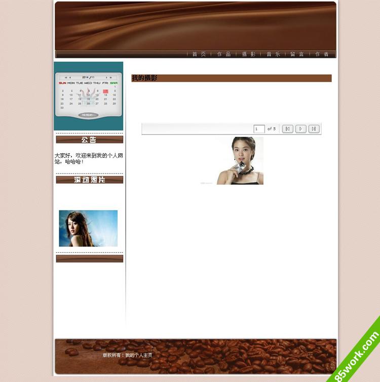 咖啡风格个人网页设计作业成品html
