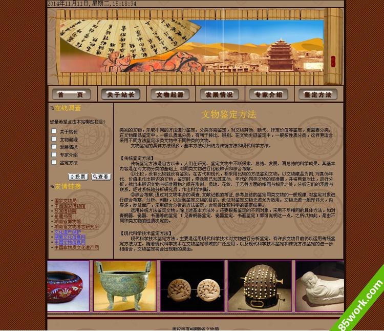 的页面数量为6页。 制作工具:Dreamweaver、frontpage、Flash、fireworks、photoshop、记事本 页面数量:6页 网页布局:表格+css 包含元素:音乐、视频、行为、表单、flash、文字、图片、css、html等 页面预览:       古典文物介绍大学生