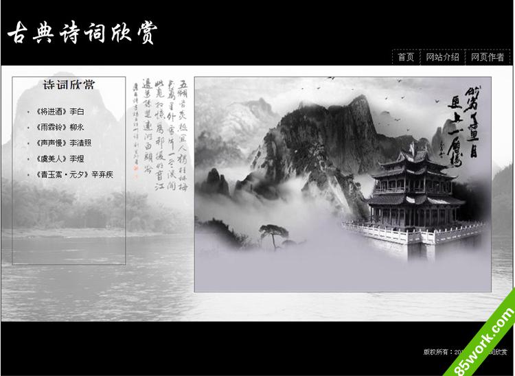 古诗词大学生网页设计作业