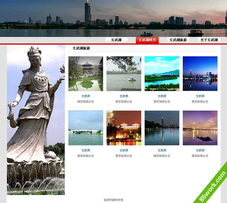 玄武湖旅游网页设计作业成品div+css4页