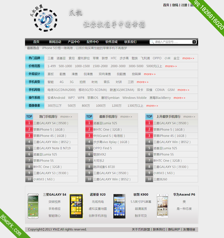 手机介绍dw网页设计制作作业成品