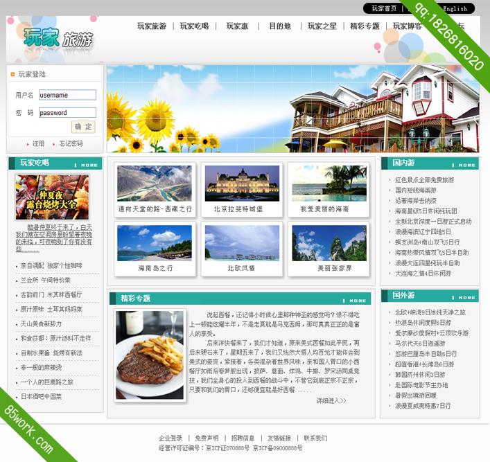简单旅游网页设计制作作业成品下载
