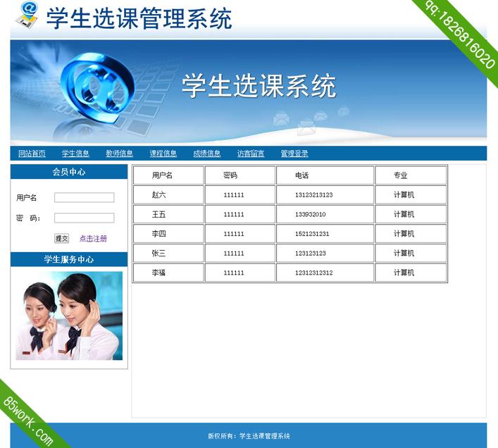asp access学生选课管理系统大学生动态网页制作作业   动态网页作业