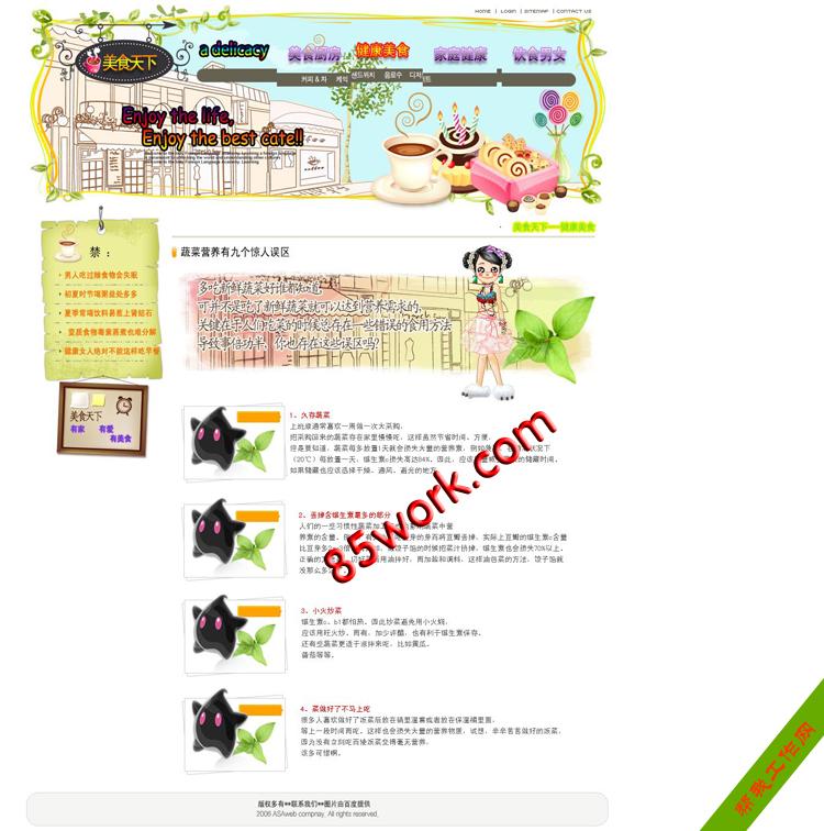 美食题材大学生静态网页设计作业成品免费下载